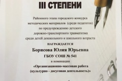 Борисова Ю.Ю.