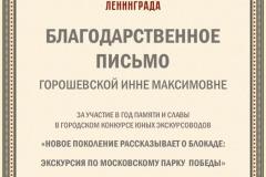 Горошевская