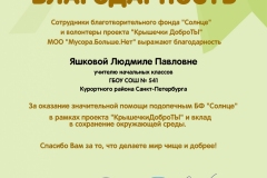 Именная благодарность Яшковой Людмиле Павловне