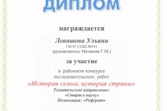 Ульяна Левашова