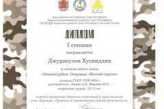 Диплом Джуракулов