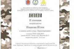 Диплом Иванова