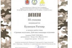 Диплом Кузнецов