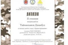 Диплом Таймасханов