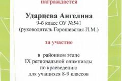 Ангелина Ударцева