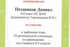 Даниил Поздняков