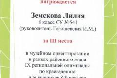 Лилия Земскова