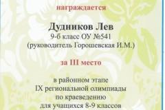 Лев Дудников