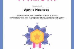 Иванова Арина