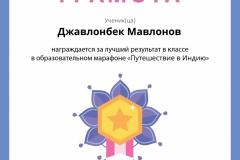 Мавлонов Джавлонбек