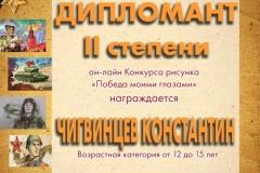 Константин Чигвинцев