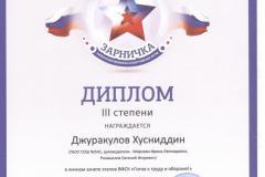 Джуракулов