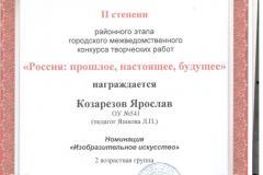 Козарезов Ярослав