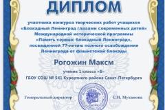 Рогожин