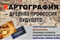 Конкурс «Мир географических профессий».