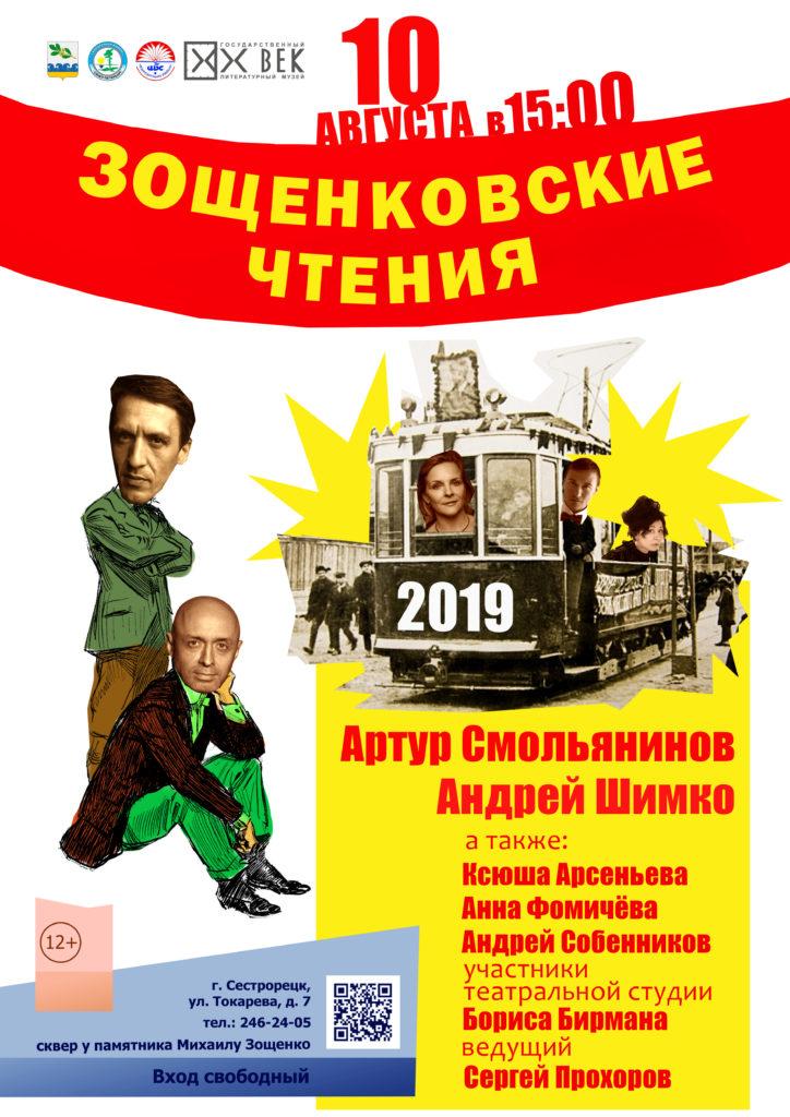 Зощенковские Чтения