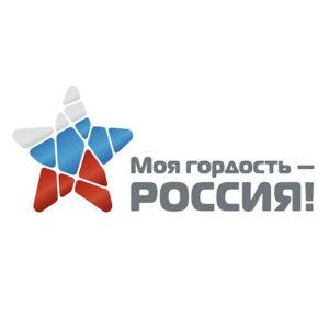 Конкурс Моя гордость - Россия!