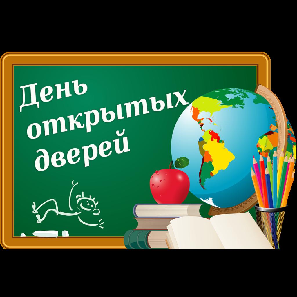 День открытых дверей в школе