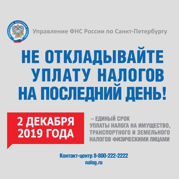 УФНС РФ по СПб