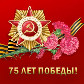 Картинки по запросу 75 лет победы официальный логотип